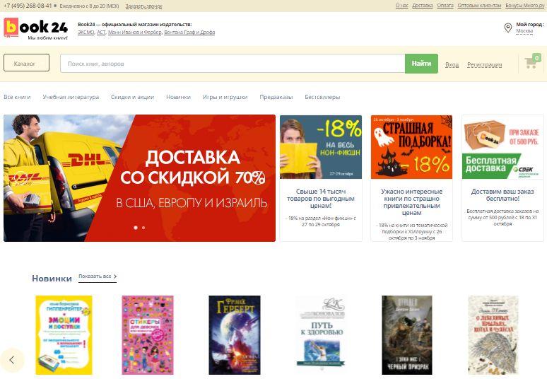 617cd9e62add Положительные характеристики интернет-магазина Book24